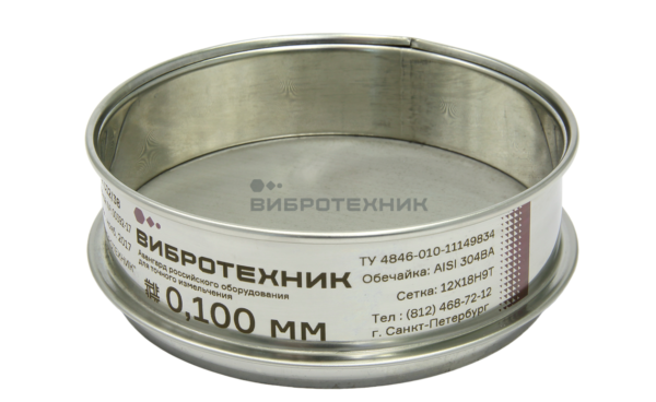 Сито С12/38 диаметром 120 мм, высотой 38 мм