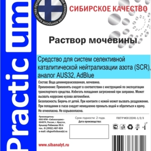 Раствор мочевины PracticUM — канистра 5 кг