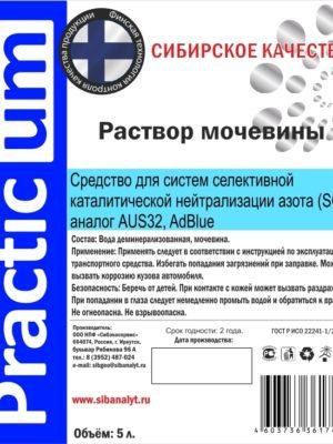 Мочевина PracticUM, производство г. Иркутск