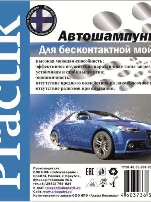 Автошампуни PracticUM, производство г. Иркутск