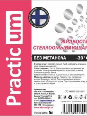 Омывающие жидкости PracticUM, производство г. Иркутск