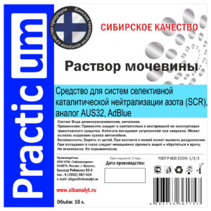 Раствор мочевины PracticUM — канистра 10 кг