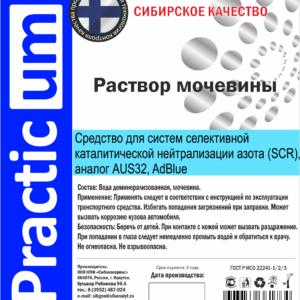 Раствор мочевины PracticUM — канистра 20 кг